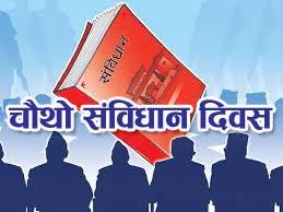 सुनसरीमा संविधान दिवस मनाइयो