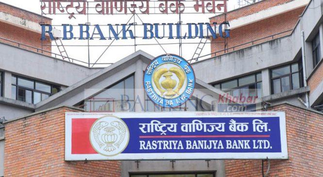 प्रदेश नं. ५ का सबै स्थानीय तहमा वाणिज्य बैंक