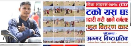 परोपकारी युवा अमर : कोहलपुरका ३० घरधुरी बादी र गन्धर्वलाई राहत वितरण