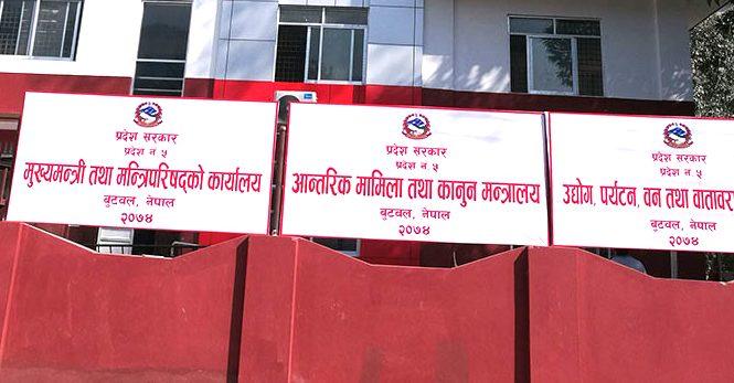 लुम्बिनीमा सरकार परिवर्तनको दौडधुप, अदालतको आदेश पर्खँदै सत्तापक्ष