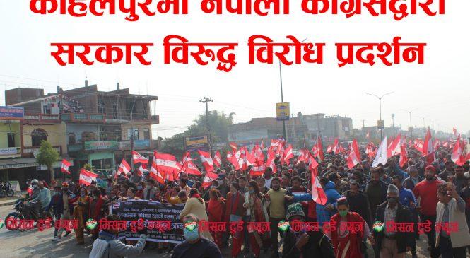 कोहलपुरमा काँग्रेसको सरकार विरुद्ध चर्को नाराबाजी (फोटो फिचर)