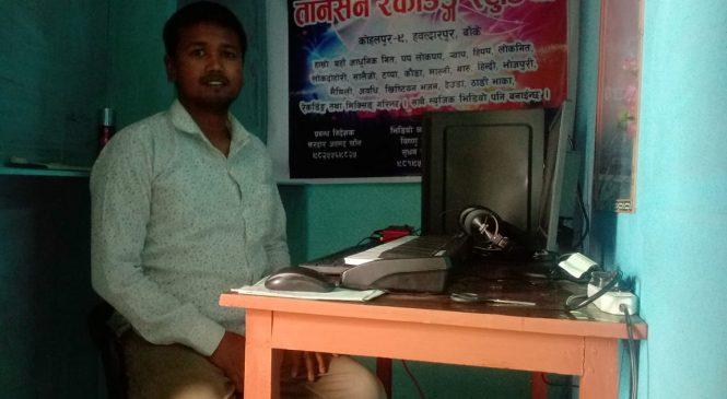 कोहलपुरमा पहिलोपटक रेकडिङ्ग स्टुडियो
